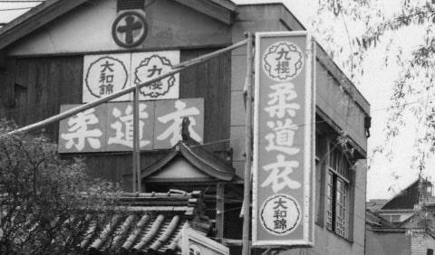 昔の九櫻の社屋